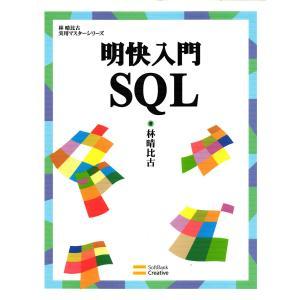 明快入門 SQL 電子書籍版 / 林晴比古|ebookjapan