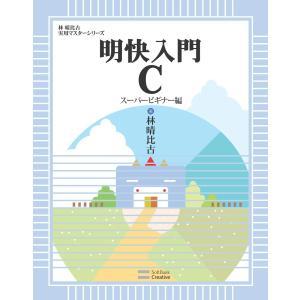 明快入門 C スーパービギナー編 電子書籍版 / 林晴比古|ebookjapan