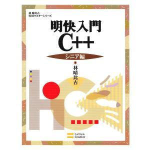 明快入門 C++ シニア編 電子書籍版 / 林晴比古|ebookjapan