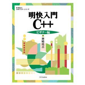 明快入門 C++ ビギナー編 電子書籍版 / 林晴比古|ebookjapan
