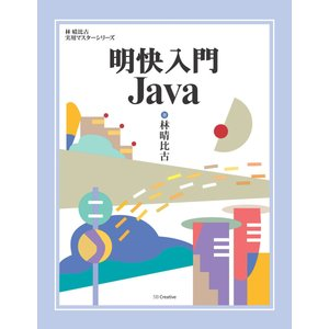 明快入門 Java 電子書籍版 / 林晴比古|ebookjapan