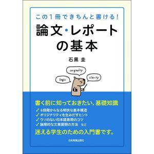 論文・レポートの基本 電子書籍版 / 石黒圭|ebookjapan