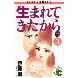 生まれてきたから (3) 電子書籍版 / 伊藤悶|ebookjapan