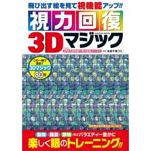 視力回復3Dマジック 電子書籍版 / 学研パブリッシング|ebookjapan