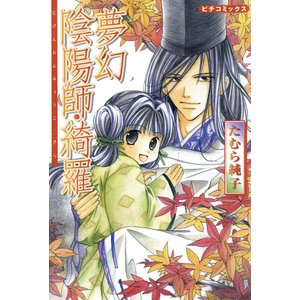 【初回50%OFFクーポン】夢幻陰陽師・綺羅 電子書籍版 / たむら純子 ebookjapan