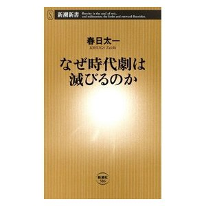 なぜ時代劇は滅びるのか(新潮新書) 電子書籍版 / 春日太一|ebookjapan