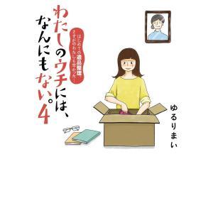 著者:ゆるりまい 出版社:KADOKAWA 連載誌/レーベル:ホビー書籍部 ページ数:154 提供開...