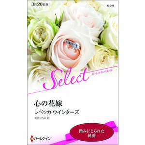 心の花嫁 電子書籍版 / レベッカ・ウインターズ 翻訳:新井ひろみ ebookjapan