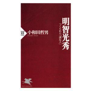 明智光秀 つくられた「謀反人」 電子書籍版 / 著:小和田哲男 ebookjapan
