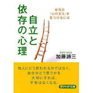 自立と依存の心理 本当の「心の支え」を見つけるには 電子書籍版 / 著:加藤諦三|ebookjapan
