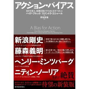 アクション・バイアス―自分を変え、組織を動かすためになすべきこと 電子書籍版 / 著:ハイケ・ブルック 著:スマントラ・ゴシャール 訳:野田智義|ebookjapan