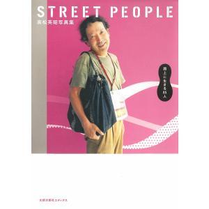 高松英昭写真集 STREET PEOPLE 路上に生きる85人 電子書籍版 / 著:高松英昭 著:星野智幸|ebookjapan