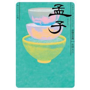 孟子 ビギナーズ・クラシックス 中国の古典 電子書籍版 / 著者:佐野大介|ebookjapan