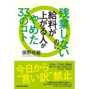 【初回50%OFFクーポン】残業しないのに給料が上がる人がやめた33のコト 電子書籍版 / 著者:俣野成敏|ebookjapan