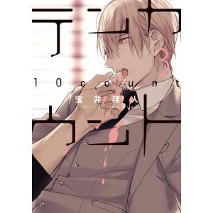 テンカウント (3) 電子書籍版 / 宝井理人|ebookjapan