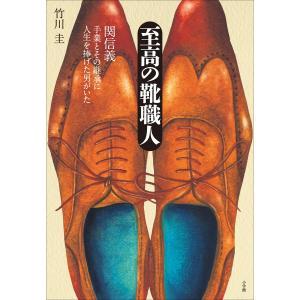 至高の靴職人 関信義-手業とその継承に人生を捧げた男がいた 電子書籍版 / 竹川圭|ebookjapan
