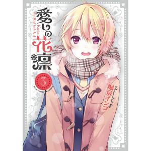 愛しの花凛 (3) 電子書籍版 / 堀泉インコ|ebookjapan