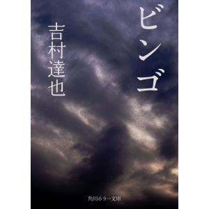 【初回50%OFFクーポン】ビンゴ 電子書籍版 / 著者:吉村達也|ebookjapan