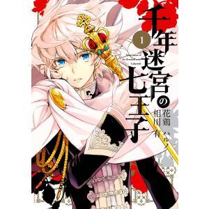 千年迷宮の七王子 Seven prince of the thousand years Labyrinth (1) 電子書籍版|ebookjapan