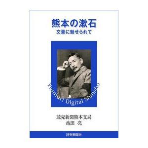 熊本の漱石 文豪に魅せられて 電子書籍版 / 読売新聞熊本支局・池田亮|ebookjapan