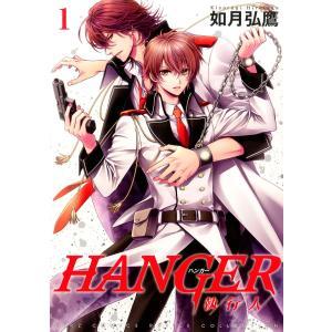 【初回50%OFFクーポン】HANGER (1) 電子書籍版 / 如月弘鷹|ebookjapan