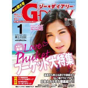 アジアGOGOマガジン G-DIARY 2012年1月号 電子書籍版 / アールコス・メディア株式会社|ebookjapan