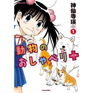 動物のおしゃべり+(プラス) (1) 電子書籍版 / 神仙寺瑛|ebookjapan