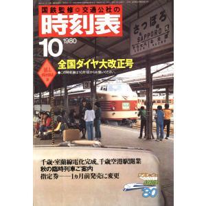 時刻表復刻版 1980年10月号 電子書籍版 / JTBパブリッシング|ebookjapan