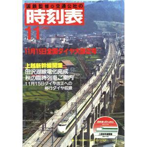 時刻表復刻版 1982年11月号 電子書籍版 / JTBパブリッシング|ebookjapan