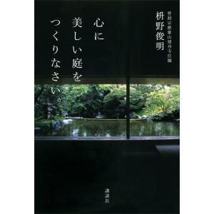 心に美しい庭をつくりなさい。 電子書籍版 / 枡野俊明|ebookjapan