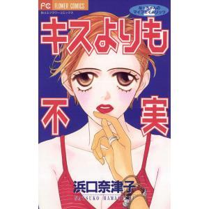 キスよりも不実 電子書籍版 / 浜口奈津子|ebookjapan