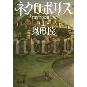 ネクロポリス (上) 電子書籍版 / 恩田陸