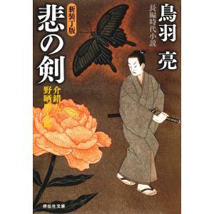 悲の剣―介錯人・野晒唐十郎 電子書籍版 / 鳥羽亮|ebookjapan