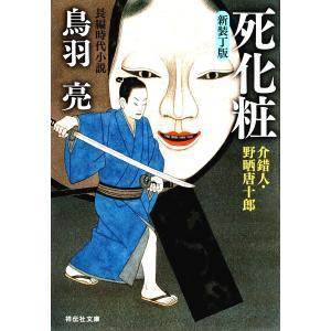 死化粧―介錯人・野晒唐十郎 電子書籍版 / 鳥羽亮|ebookjapan