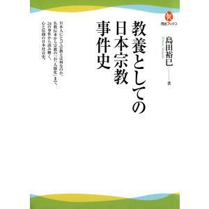 教養としての日本宗教事件史 電子書籍版 / 島田裕巳