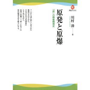 原発と原爆 電子書籍版 / 川村湊