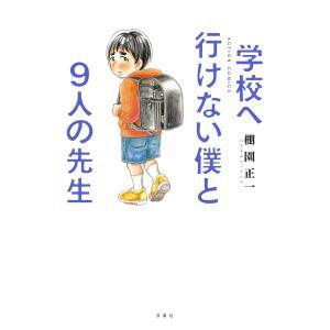 学校へ行けない僕と9人の先生 電子書籍版 / 棚園正一|ebookjapan