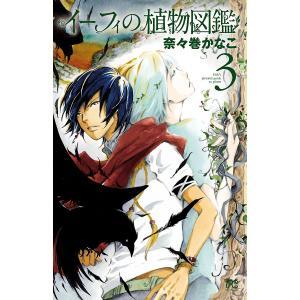 イーフィの植物図鑑 (3) 電子書籍版 / 奈々巻かなこ|ebookjapan