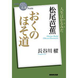 NHK「100分de名著」ブックス 松尾芭蕉 おくのほそ道 電子書籍版 / 長谷川櫂(著)