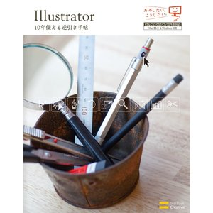 Illustrator 10年使える逆引き手帖【CS4/CS3/CS2/CS/10/9/8 対応】 ...