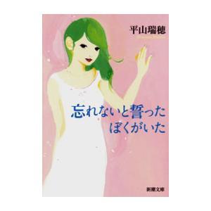 忘れないと誓ったぼくがいた(新潮文庫) 電子書籍版 / 平山瑞穂|ebookjapan