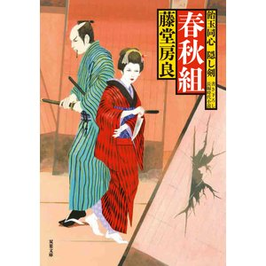 飴玉同心 隠し剣 : 4 春秋組 電子書籍版 / 藤堂房良|ebookjapan