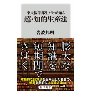 東大医学部生だけが知る 超・知的生産法 電子書籍版 / 著者:岩波邦明 ebookjapan