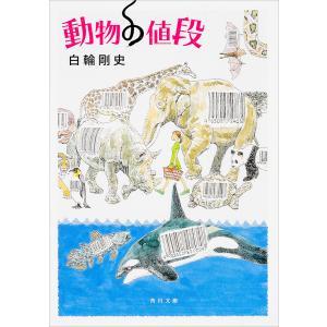 動物の値段 電子書籍版 / 著者:白輪剛史|ebookjapan