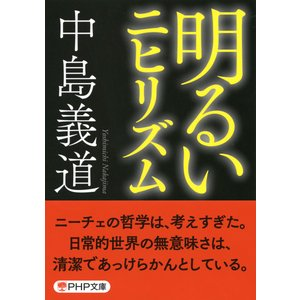 明るいニヒリズム(PHP文庫) 電子書籍版 / 著:中島義道|ebookjapan