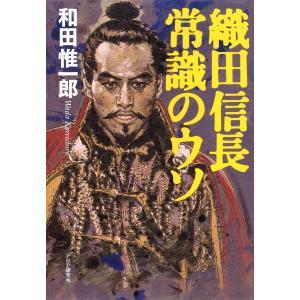 織田信長 常識のウソ 電子書籍版 / 著:和田惟一郎 ebookjapan