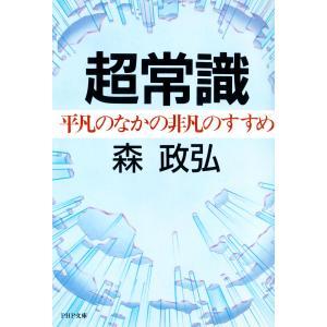 【初回50%OFFクーポン】超常識 平凡のなかの非凡のすすめ 電子書籍版 / 著:森政弘