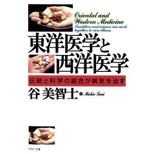 東洋医学と西洋医学 伝統と科学の結合が病気を治す 電子書籍版 / 著:谷美智士|ebookjapan
