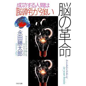 脳の革命 成功する人間は「脳幹」が強い 電子書籍版 / 著:永田勝太郎|ebookjapan