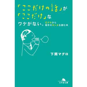 「ここだけの話」が「ここだけ」なワケがない。 口グセから相手のホンネを読む本 電子書籍版 / 著:下関マグロ|ebookjapan